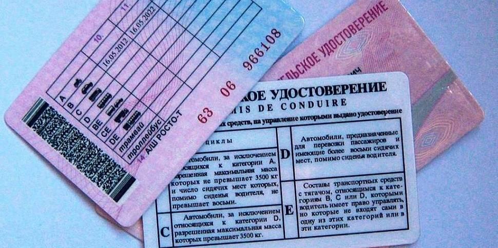 Водительские права: категории и особенности